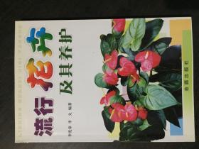 流行花卉及其养护【馆藏书】