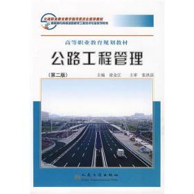 公路工程管理(第二版)