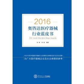 送书签ui-9787562352860-2016年中国血液透析市场状况蓝皮书