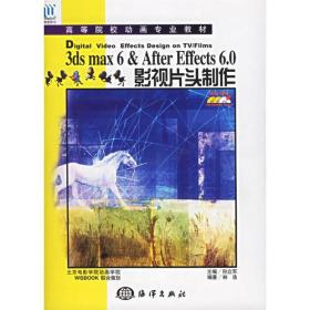 3ds max6&After Effects6.0电视栏目包装