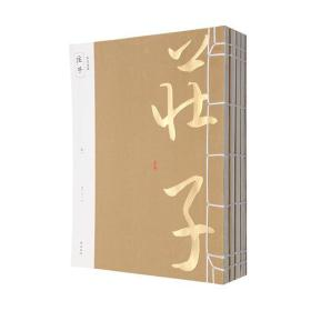 线装典藏:庄子(全四册)