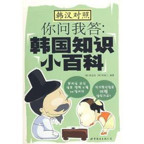 你问我答:韩国知识小百科(韩汉对照)