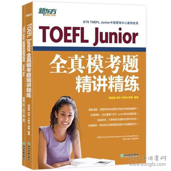新东方 TOEFL Junior全真模考题精讲精练