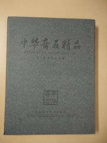 中华奇石精品(16开精装,有盒套,一版一印,仅1500册 近十品