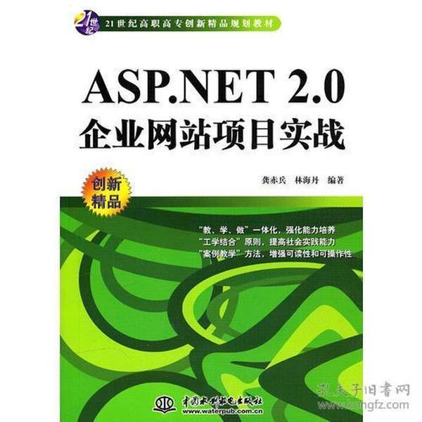 ASP.NET 2.0 企业网站项目实战