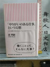 「やりがいのある仕事」という幻想   森博嗣  日文原版 64开文库综合 日语正版