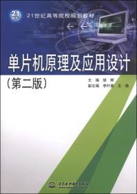 单片机原理及应用设计(第二版)