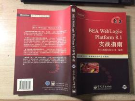BEA WebLogic Platform 8.1实战指南  无光盘