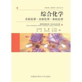 高校核心课程学习指导丛书·综合化学:无机化学·分析化学·有机化学