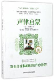 D-新课标·全悦读丛书--声律启蒙(双色印刷)