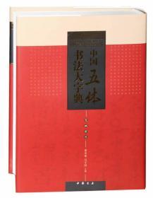 9787514909128-hs-中国五体书法大字典