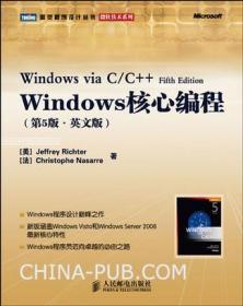Windows核心编程:第5版·英文版
