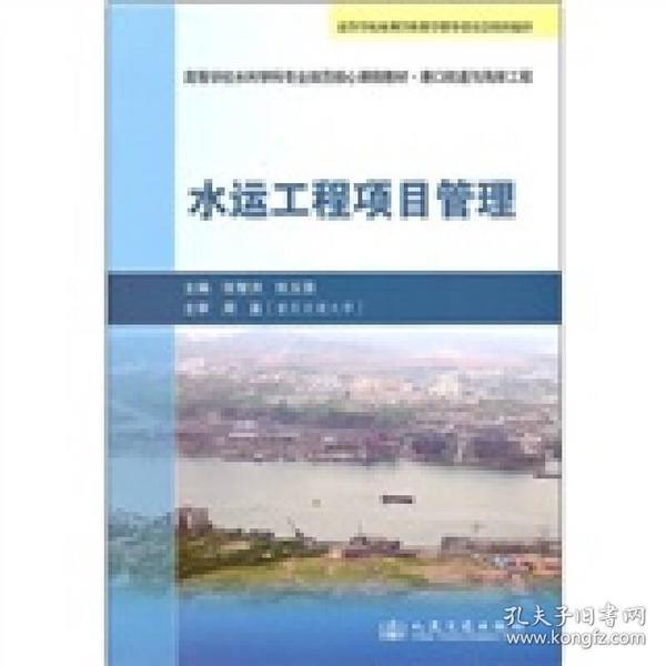 高等学校水利学科专业规范核心课程教材·港口航道与海岸工程:水运工程项目管理