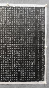 徐浩书夫妻鸳鸯墓志《李岘墓志》《李岘妻墓志》