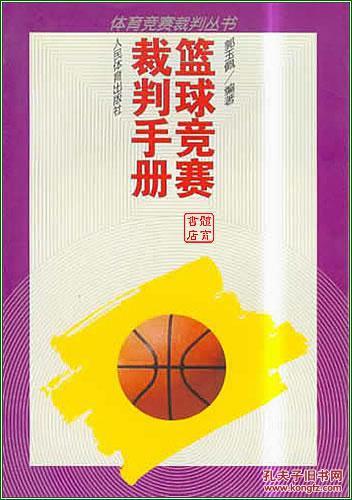 篮球竞赛裁判手册