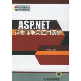 ASP.NET技术详解与应用实例