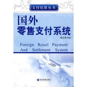 国外零售支付系统