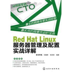 从网管员到CTO:Red Hat Linux服务器管理及配置实战详解
