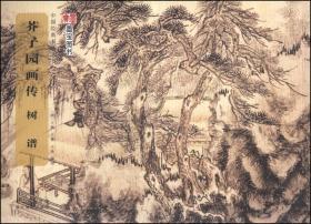 中国经典书画丛书:芥子园画传·树谱