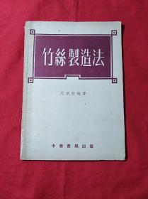 竹丝制造法(中华书局1954年3月初版)