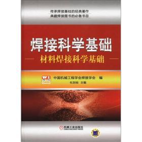 焊接科学基础:材料焊接科学基础