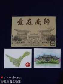 爱在南师——南京师范大学 仙林、紫金校区手绘地图(袋装附2枚明信片)