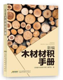 新编木材材积手册