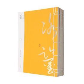 线装典藏:冰鉴(全四册)