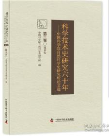 科学技术史研究六十年 中国科学院自然科学史研究究所论文选(第三卷)(前书皮有污点,不妨碍阅读)
