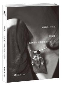 行间距:诗集2008—2012