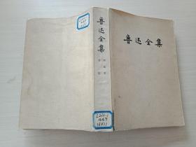 鲁迅全集 11 两地书 书信 馆藏【无勾画 自然旧】