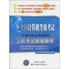 二级VisualFoxPro(2010年3月考试专用)全国计算机等级考试上机考
