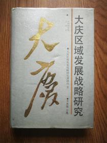 大庆区域发展战略研究(硬精装)