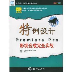 特例设计PREMIERE PRO影视合成完全实战——全程跟踪超媒体课堂实训教材
