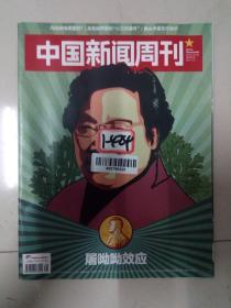 中国新闻周刊(2015年第38期总第728期)