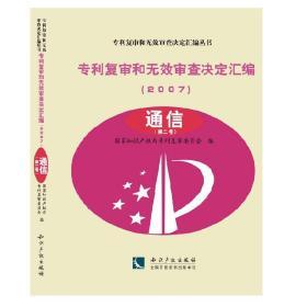 专利复审和无效审查决定汇编(2007):通信(共2卷)