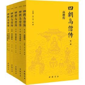 四朝高僧传:全五册