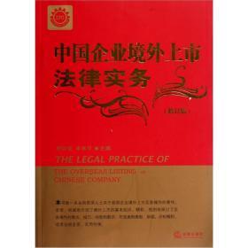 中国企业境外上市法律实务