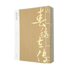 线装典藏:春秋左传(全四册)