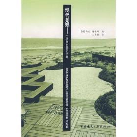 现代景观:Modern Landscape Architecture: A Critical Review