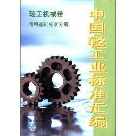 中国轻工业标准汇编  轻工机械卷  常用基础标准分册