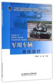 【正版】军用车辆悬挂设计 董明明,边楠主编