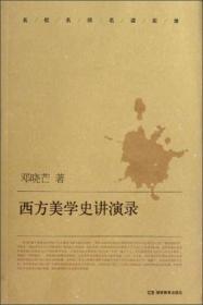 西方美学史讲演录