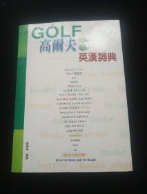 高尔夫用语英汉词典
