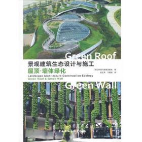 景观建筑生态设计与施工:屋顶·墙体绿化:Green roof & green wall