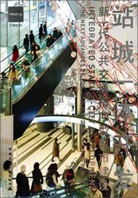 站城一体开发:新一代公共交通指向型城市建设