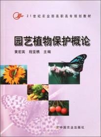 21世纪农业部高职高专规划教材:园艺植物保护概论