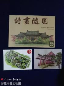 诗画随园——南京师范大学随园校区手绘地图(袋装附2枚明信片)
