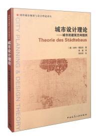 城市设计理论:城市的建筑空间组织