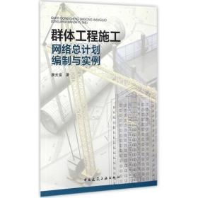 群體工程施工網絡總計劃編制與實例